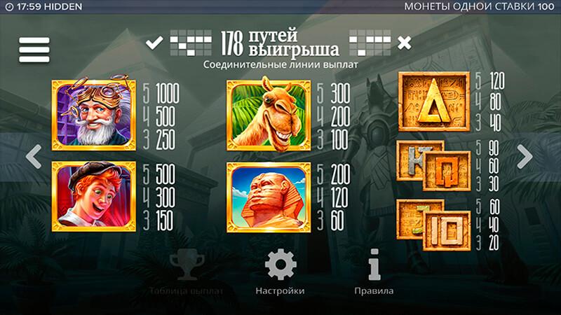 Изображение игрового автомата Hidden 4